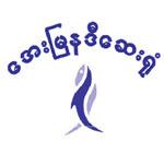 Aye Mya Nadi Clinics